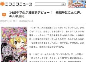 14歳中学生が漫画家デビュー! 掲載号にこんな声、あんな反応___ニコニコニュース