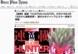【朗報】漫画「HUNTER×HUNTER」が2016年4月18日から連載再開!_週刊少年ジャンプにカラー原稿で掲載_|_バズプラスニュース_Buzz_