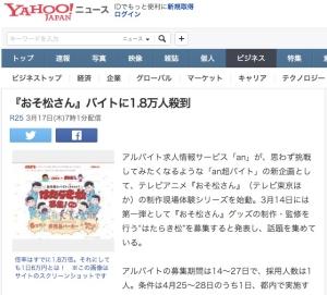 『おそ松さん』バイトに1_8万人殺到_(R25)_-_Yahoo_ニュース