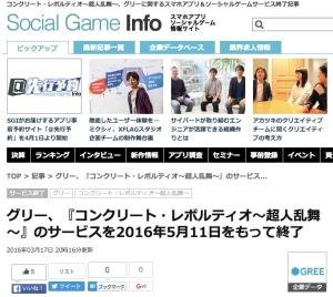グリー、『コンクリート・レボルティオ~超人乱舞~』のサービスを2016年5月11日をもって終了___Social_Game_Info