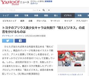 トヨタのプリウス美少女キャラは失敗__「萌えビジネス」の成否を分けるものは_(ダイヤモンド・オンライン)_-_Yahoo_ニュース