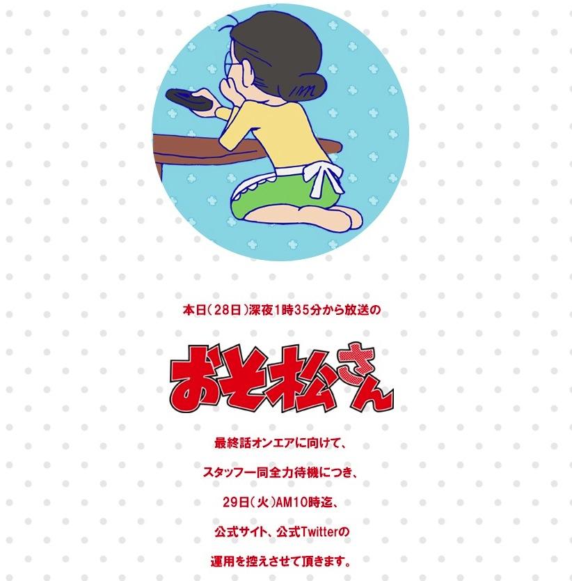 screencapture-osomatsusan-com-1459157624759