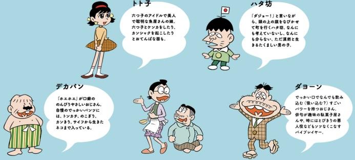 TVアニメ「おそ松さん」公式サイト 3