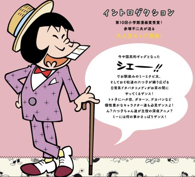 TVアニメ「おそ松さん」公式サイト_と_その他