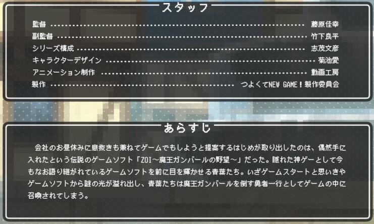 TVアニメ『NEW_GAME_』オフィシャルサイト 2