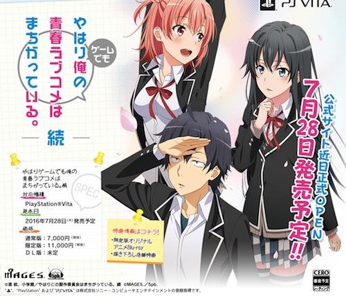 screencapture-5pb-jp-games-oregairu-1460108492731