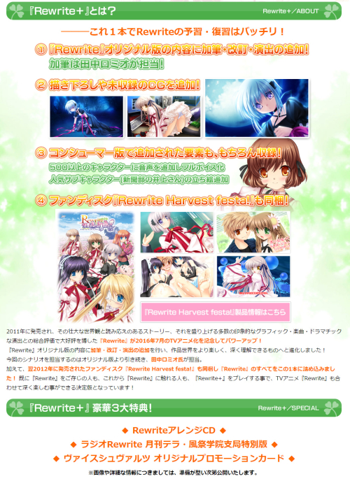 screencapture-key-visualarts-gr-jp-rewrite-1460111563889.png