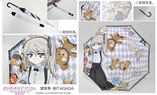 実物ガルパン-プレス用【傘01】