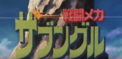 戦闘メカザブングルOP 短い疾風ザブングル_-_YouTube