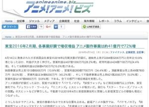東宝2016年2月期、各事業好調で増収増益 アニメ製作事業は約41億円で72%増