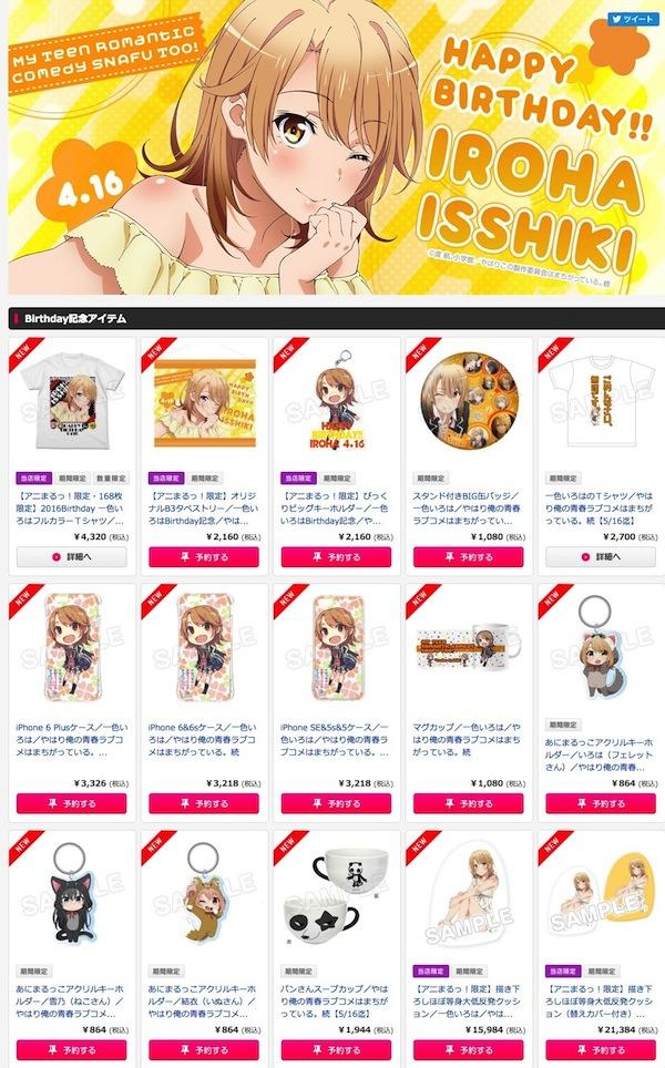 screencapture-animaru-jp-shop-e-eoregaiu-1460734037138 のコピー