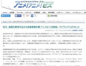 松竹、通期決算前年並みも映像事業好調_アニメは12本配給、「ラブライブ_」が大ヒット