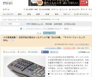 次回予告が面白かったアニメは___mixiニュース