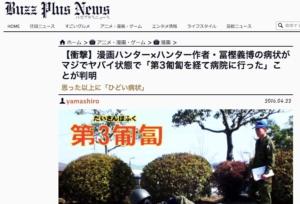 【衝撃】漫画ハンター×ハンター作者・冨樫義博の病状がマジでヤバイ状態で「第3匍匐を経て病院に行った」ことが判明_|_バズプラスニュース_Buzz_