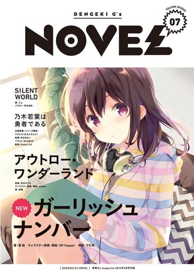 Gs_novel_7-1-e1454055466682