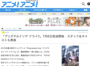 「プリズマ☆イリヤ_ドライ__」7月6日放送開始 スタッフ&キャストも発表___アニメ!アニメ!