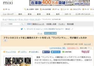 「ワンパンマン」仏でなぜ人気___mixiニュース