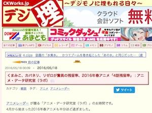 スクリーンショット 2016-05-18 18.55.36 のコピー