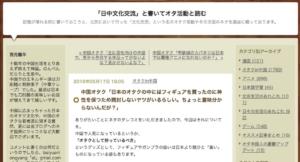 「日中文化交流」と書いてオタ活動と読む___中国オタク「日本のオタクの中にはフィギュアを買ったのに神性を保つため開封しないヤツがいるらしい。ちょっと意味分からないんだが?」_????