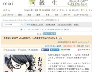 ハマった4月開始深夜アニメは___mixiニュース