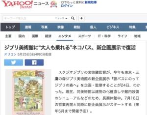 """ジブリ美術館に""""大人も乗れる""""ネコバス、新企画展示で復活_(オリコン)_-_Yahoo_ニュース_🔊"""