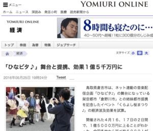「ひなビタ♪」舞台と提携、効果1億5千万円に___経済___読売新聞(YOMIURI_ONLINE)_????