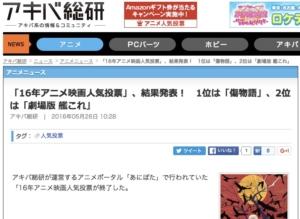 「16年アニメ映画人気投票」、結果発表! 1位は「傷物語」、2位は「劇場版_艦これ」_-_アキバ総研