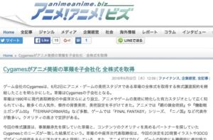 Cygamesがアニメ美術の草薙を子会社化 全株式を取得_🔊