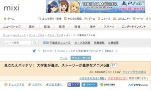 ストーリーが重厚なアニメは___mixiニュース_🔊