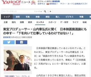 東宝プロデューサー・山内章弘氏に聞く 日本映画衰退論にもの申す…「下を向いて仕事しているわけではない!」_(産経新聞)_-_Yahoo_ニュース