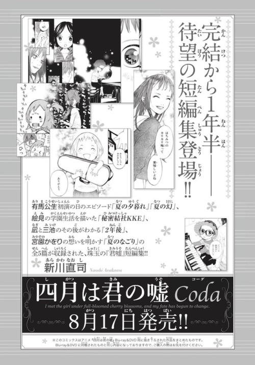 news_xlarge_kimiuso_coda