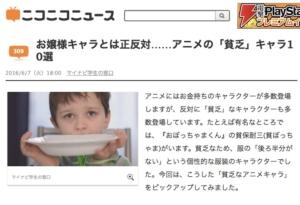お嬢様キャラとは正反対……アニメの「貧乏」キャラ10選___ニコニコニュース