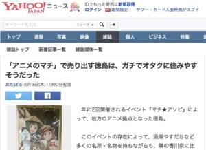 「アニメのマチ」で売り出す徳島は、ガチでオタクに住みやすそうだった_(おたぽる)_-_Yahoo_ニュース