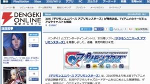 電撃_-_3DS『デジモンユニバース_アプリモンスターズ』が発売決定。TVアニメのキービジュアルやキャストも解禁
