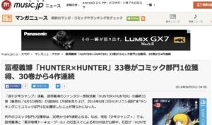 冨樫義博「HUNTER×HUNTER」33巻がコミック部門1位獲得、30巻から4作連続_-_music_jpニュース
