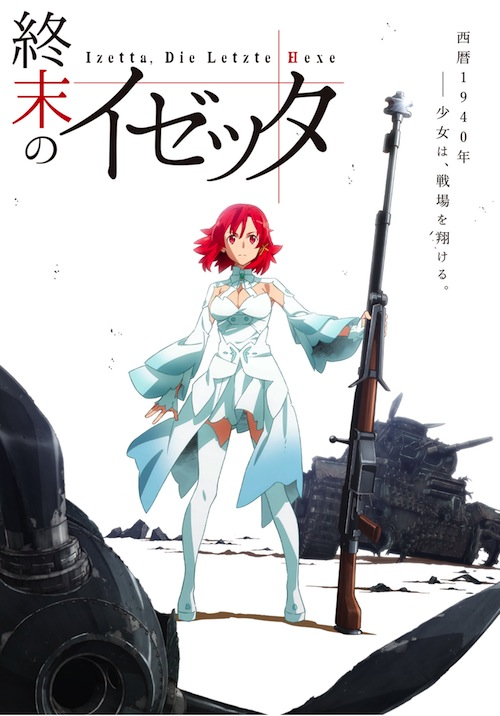 screencapture-izetta-jp-1465547717819 のコピー-1