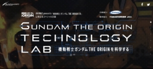 GUNDAM_THE_ORIGIN_TECHNOLOGY_LAB_〜機動戦⼠ガンダム_THE_ORIGINを科学する〜