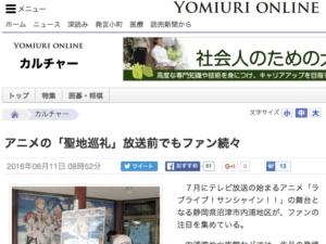 アニメの「聖地巡礼」放送前でもファン続々___カルチャー___読売新聞(YOMIURI_ONLINE)_🔊