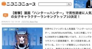 【衝撃】漫画「ハンター×ハンター」で男性読者に人気の女子キャラクターランキングトップ10決定!___ニコニコニュース