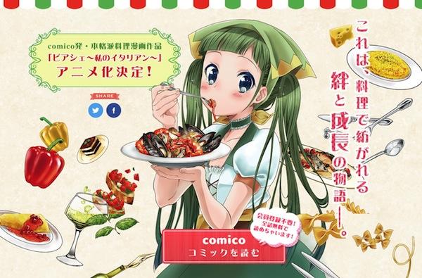 screencapture-piace-anime-com-1466059305786