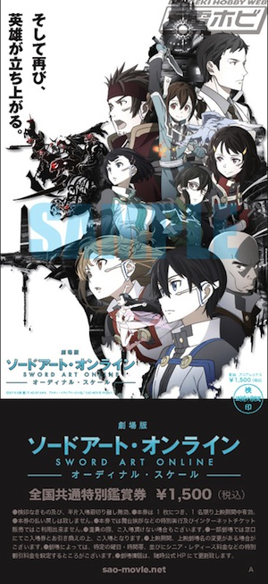 sao_movie_20160703_011