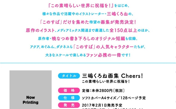 screencapture-sneakerbunko-jp-special-artbook-Cheers-index-php-1472193138749 のコピー 2