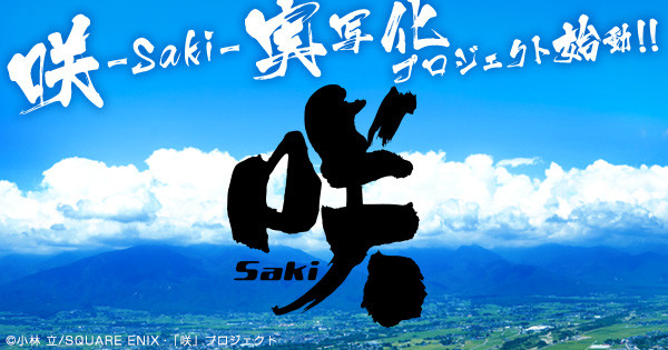 news_xlarge_saki_jisshaproject