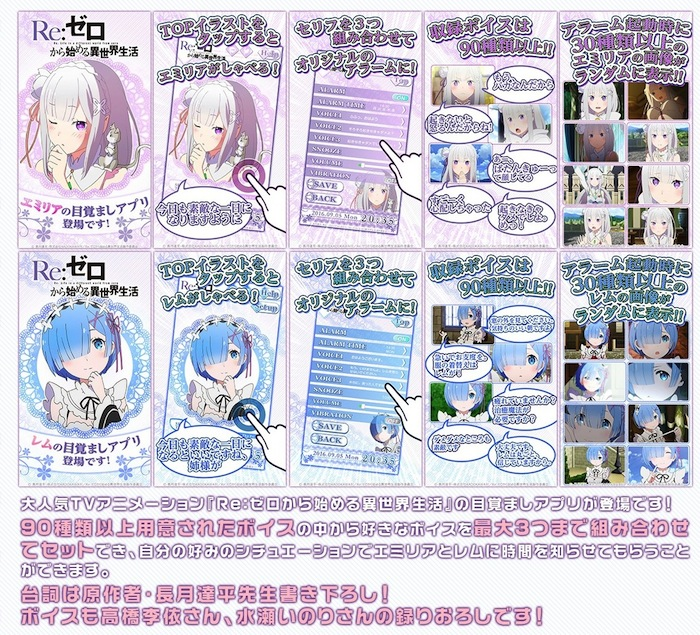 screencapture-re-zero-app-jp-1473134186069 のコピー