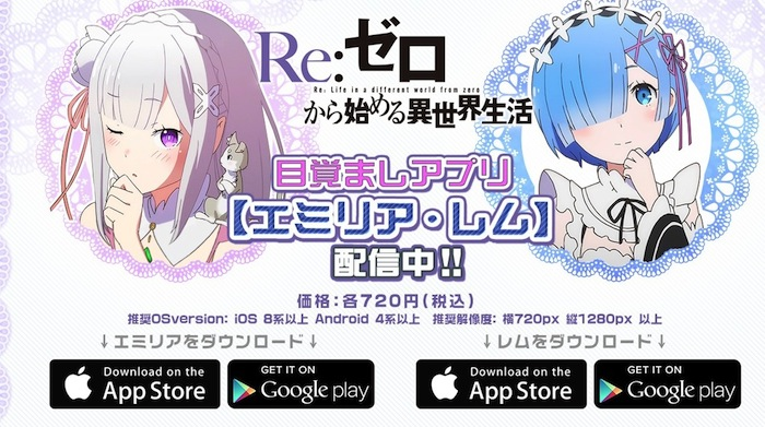 screencapture-re-zero-app-jp-1473134186069