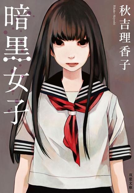暗黒女子-文庫版カバーOL