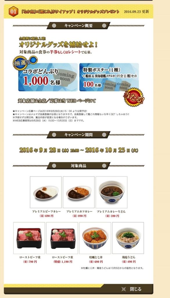 screencapture-kancolle-nakau-co-jp-1474640773562-%e3%81%ae%e3%82%b3%e3%83%92%e3%82%9a%e3%83%bc-2