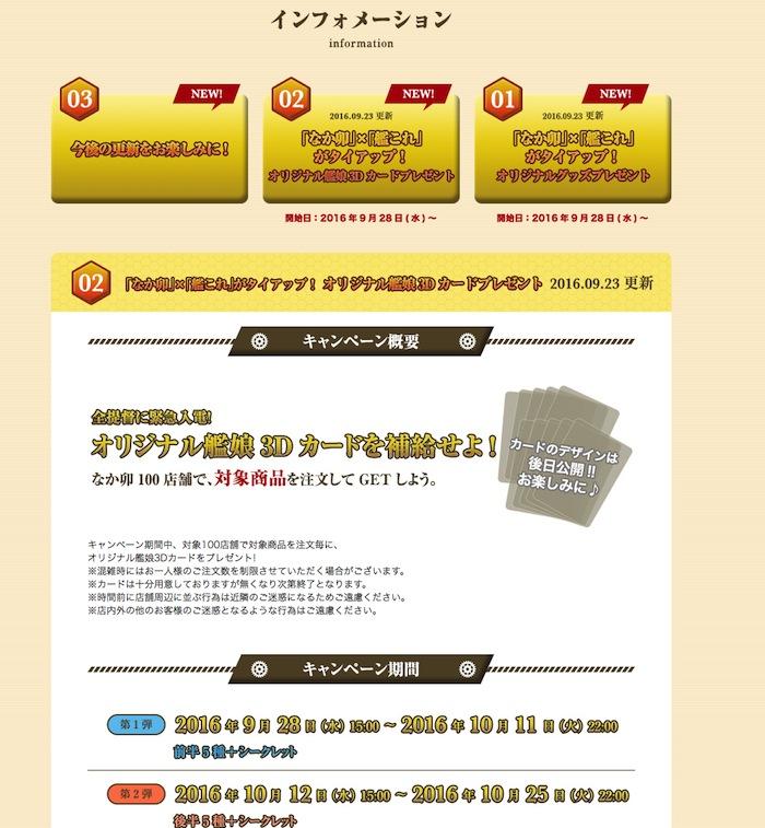 screencapture-kancolle-nakau-co-jp-1474640773562
