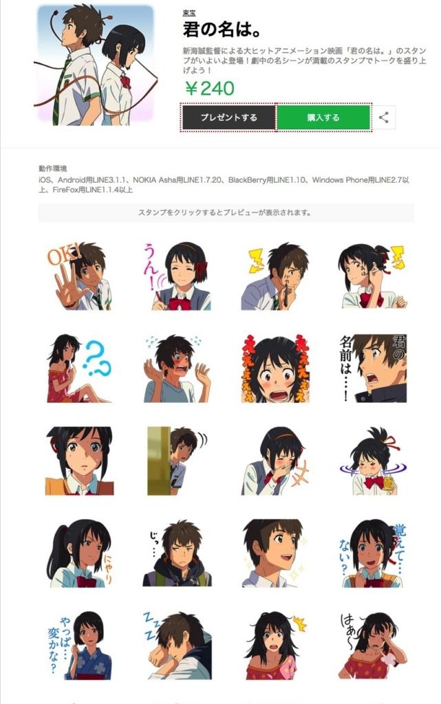 screencapture-store-line-me-stickershop-product-7172-1475119615203