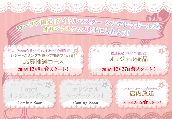 screencapture-lawson-co-jp-campaign-imas-cg-1480646203153